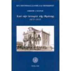 ΑΠΌ ΤΗΝ ΙΣΤΟΡΙΑ ΤΗΣ ΘΡΑΚΗΣ 1875-1925