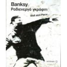 BANKSY: ΡΑΔΙΕΝΕΡΓΑ ΓΚΡΑΦΙΤΙ