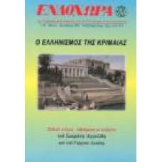 ΕΝΔΟΧΩΡΑ τ. 95: Ο ΕΛΛΗΝΙΣΜΟΣ ΤΗΣ ΚΡΙΜΑΙΑΣ
