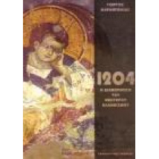1204: Η ΔΙΑΜΟΡΦΩΣΗ ΤΟΥ ΝΕΩΤΕΡΟΥ ΕΛΛΗΝΙΣΜΟΥ