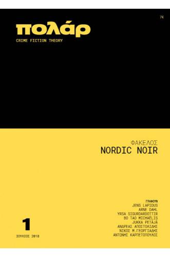 ΠΟΛΑΡ 1-ΙΟΥΛΙΟΣ 2018:ΦΑΚΕΛΟΣ NORDIC NOIR